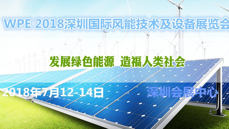 WPE 2018深圳国际风能技术及设备展览会