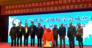 北京能源与环境学会成立大会暨第一届会员代表大会在北京举行