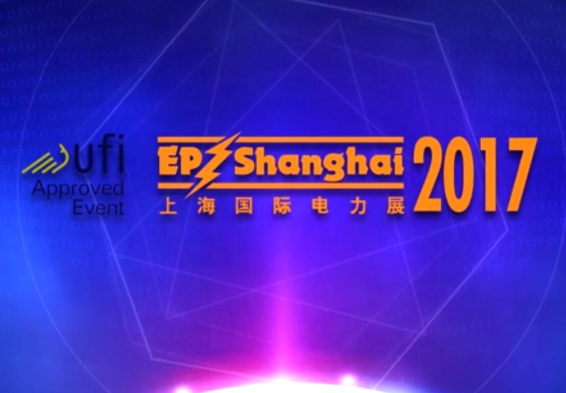 2017年上海国际电力展会