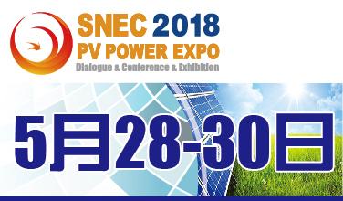 SNEC国际太阳能光伏与智慧能源