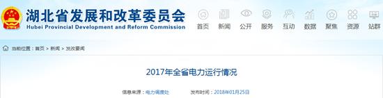 湖北省2017年电力运行情况:煤电机组投产放缓 节能减排成效明显