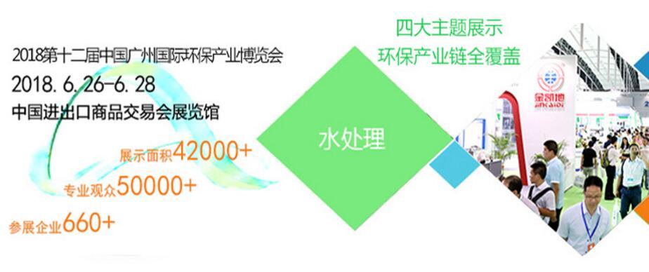 第十二届中国广州国际环保产业博览会