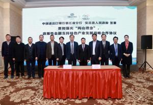 开启绿色金融新模式 浙江进出口行与安吉达成战略合作