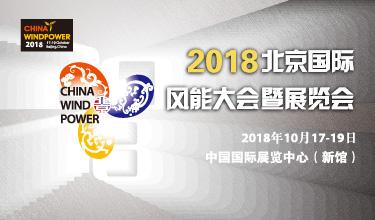 2018北京国际风能大会暨展览会(CWP)