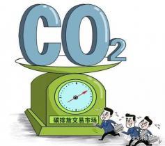 我国已提前兑现2020年减碳承诺