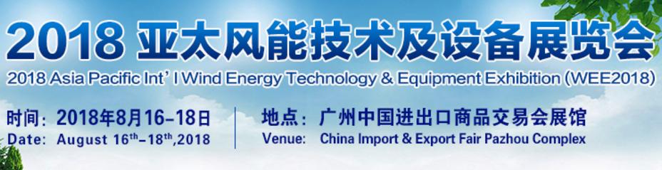 2018亚太风能技术及设备展览会
