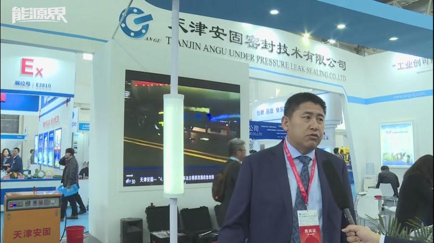 「能源界」专访:天津安固密封技术有限公司,郭磊