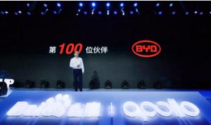 比亚迪成第100位合作伙伴 百度Apollo2.5全球首发