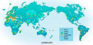 国家电网入局区块链 打造国家级能源互联网