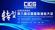 第八届中国国际储能大会