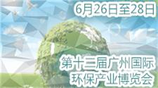 第十二届广州国际环保产业博览会