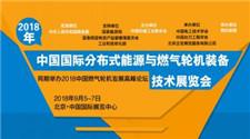 2018深圳国际分布式能源及天然气发电装备展览会