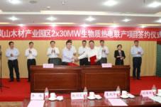 华润电力首个生物质热电联产项目举行奠基仪式
