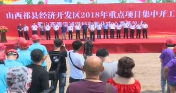 山西祁县经济开发区十大重点项目集中开工
