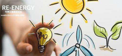 RE-ENERGY 可再生能源展览会EXPO XXI华沙