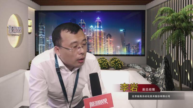 「访谈」北京能高自动化技术股份有限公司 李岩
