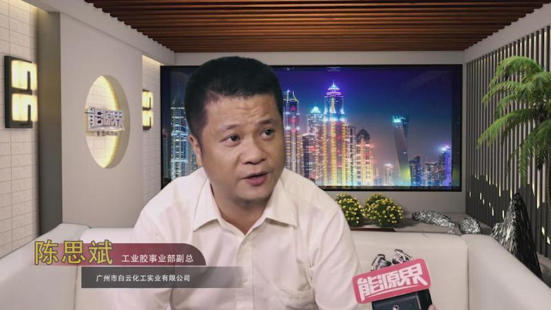 「访谈」广州市白云化工实业有限公司 陈思斌