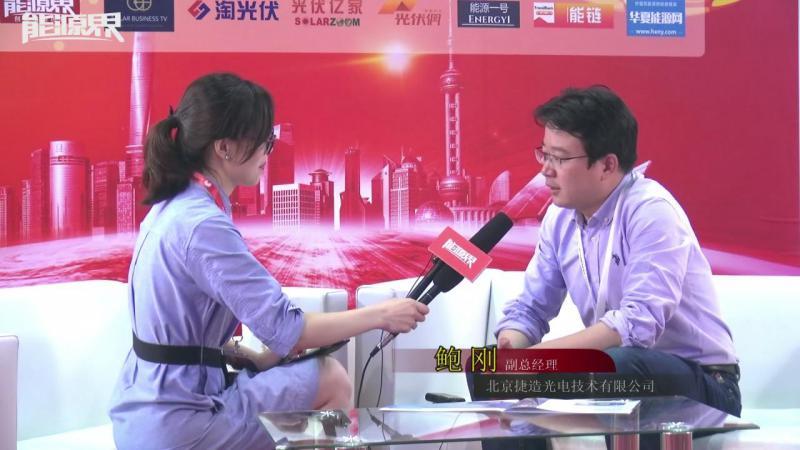 「访谈」北京捷造光电技术有限公司 鲍刚