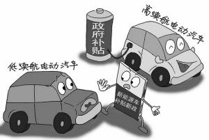 新能源车补贴新政实施