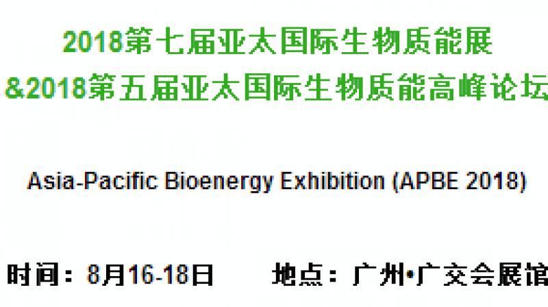 第七届亚太国际生物质能展&2018第五届亚太国际生物质能高峰论坛