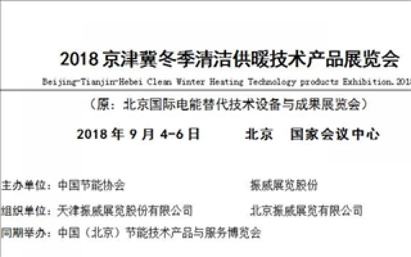 2018京津冀冬季清洁供暖技术产品展览会