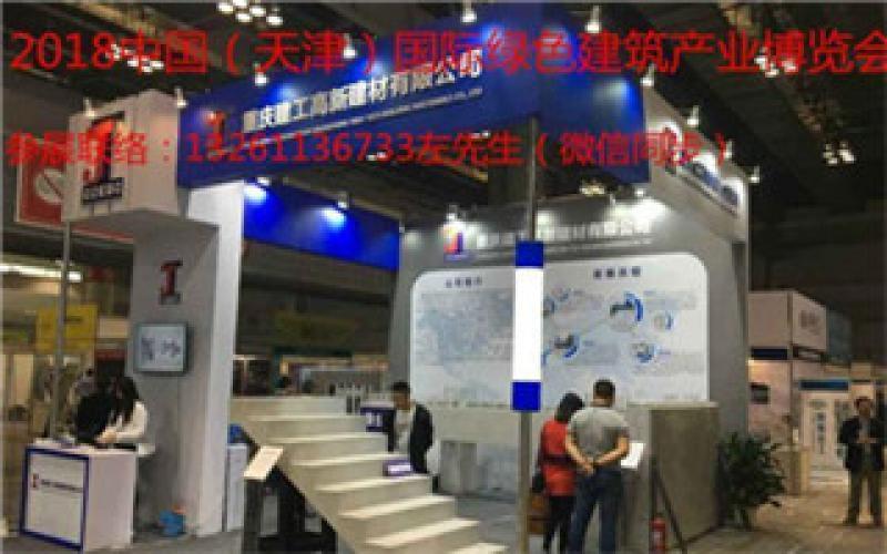 2018天津国际建筑节能与新型建材展览会