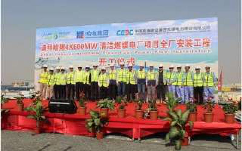 迪拜哈翔清洁燃煤电站项目总体进度已完成三分之一