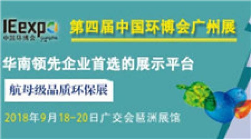 2018中国环博会——广州展