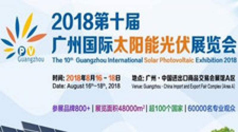2018第十届广州国际太阳能光伏展览会