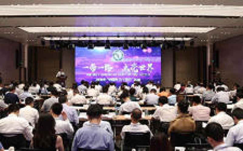 全球能源互联网发展合作组织召开2018年年中工作会议