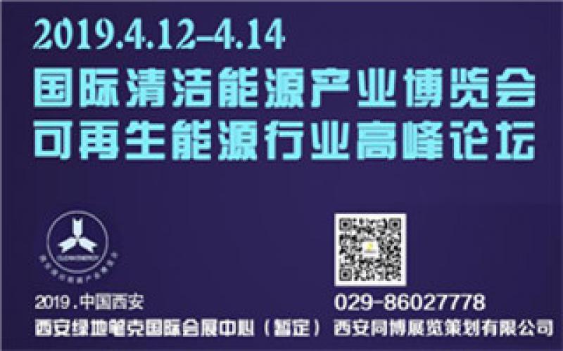 2019中国(西安)国际清洁能源产业博览会