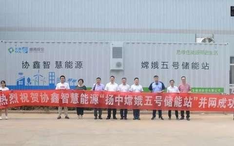 2MWh嫦娥五号储能站在江苏扬中并网投运