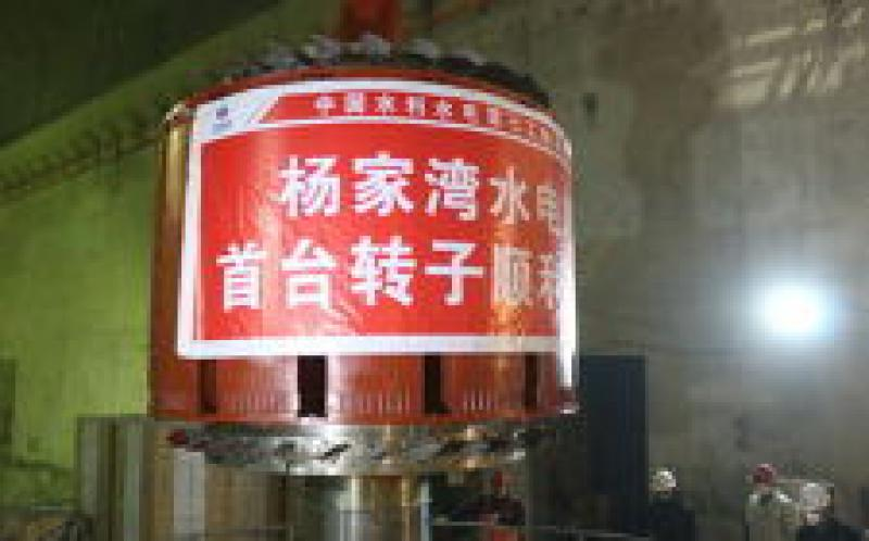 杨家湾电站两台机组完成首次启动
