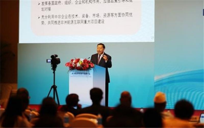 刘振亚:构建非洲能源互联网关键要抓住四个重点