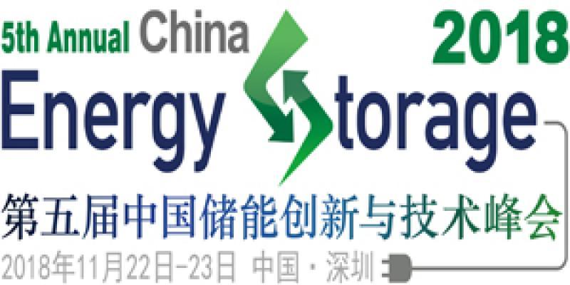 激动!深圳即将迎来国内下半年规模最大,规格最高的储能峰会