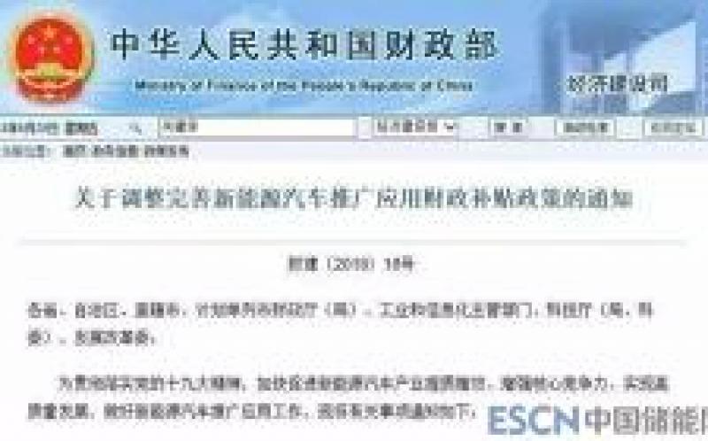 """江苏、上海、广州、浙江等9省市""""燃料电池汽车地补新政"""