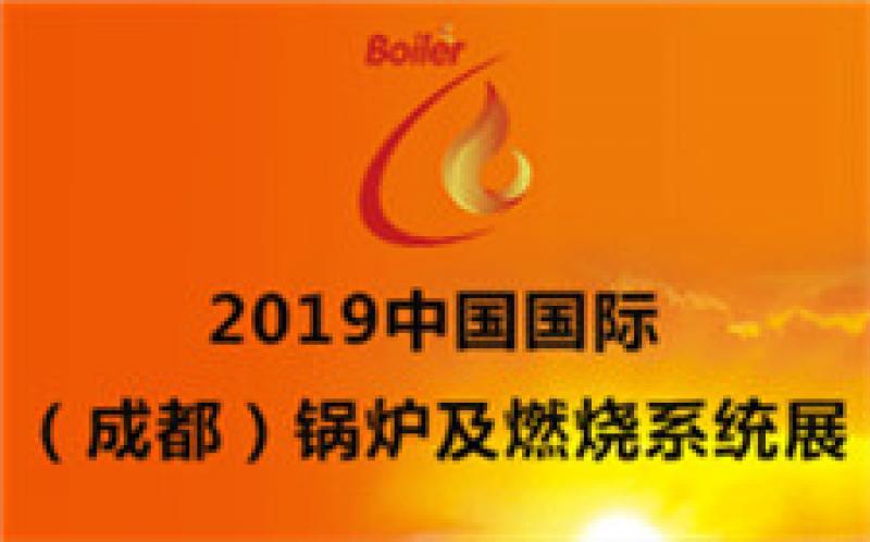 2019中国国际(成都)锅炉及燃烧系统展