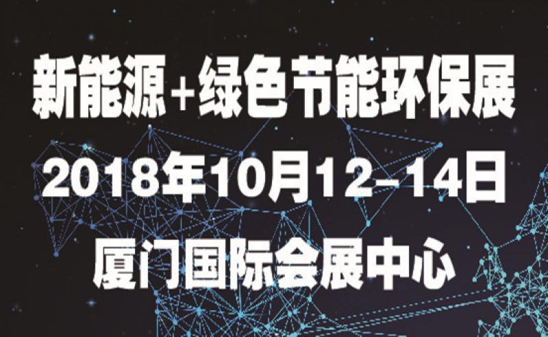 第七届海丝(厦门)国际新能源产业博览会暨高峰论坛