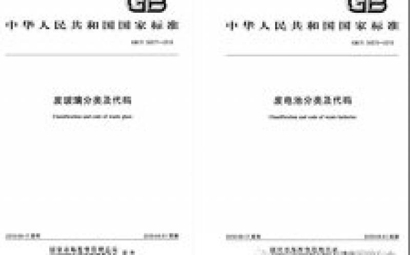 《废电池分类及代码》国家标准发布