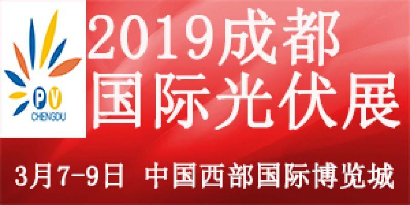 新能源换代 健康升级2019中国(成都)国际太阳能光伏及储能技术设备展