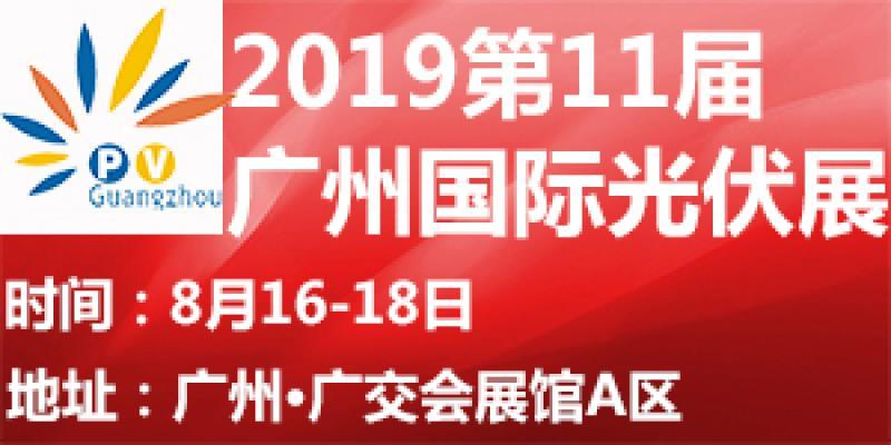 2019广州国际太阳能光伏展行业大咖齐聚,打造尖端信息分享平台