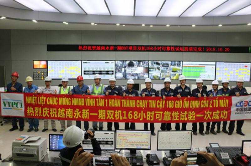 越南永新一期项目两台机组同时完成168小时可靠性试验