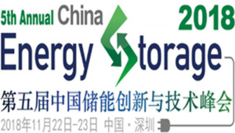 深圳即将迎来国内下半年规模最大,规格最高的储能峰会