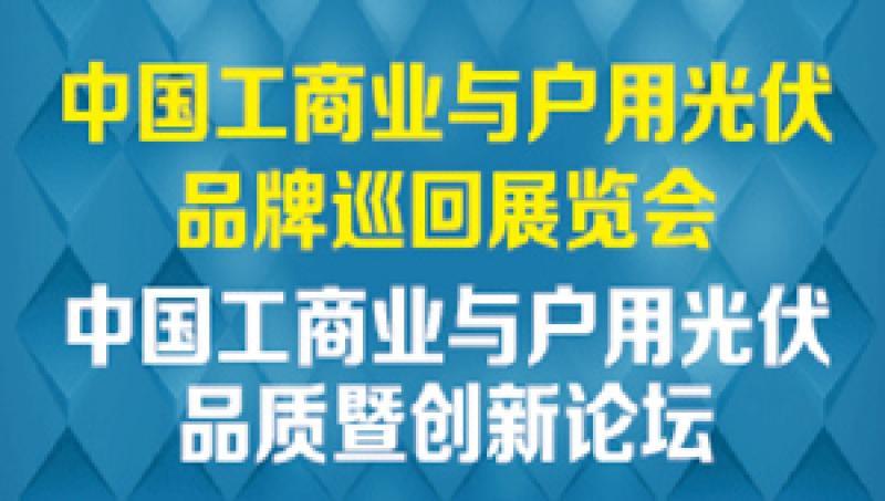 2018 中国工商业与户用光伏品牌巡回展览会