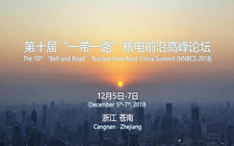 """第十届""""一带一路""""核电前沿高峰论坛(NNBCS 2018)"""