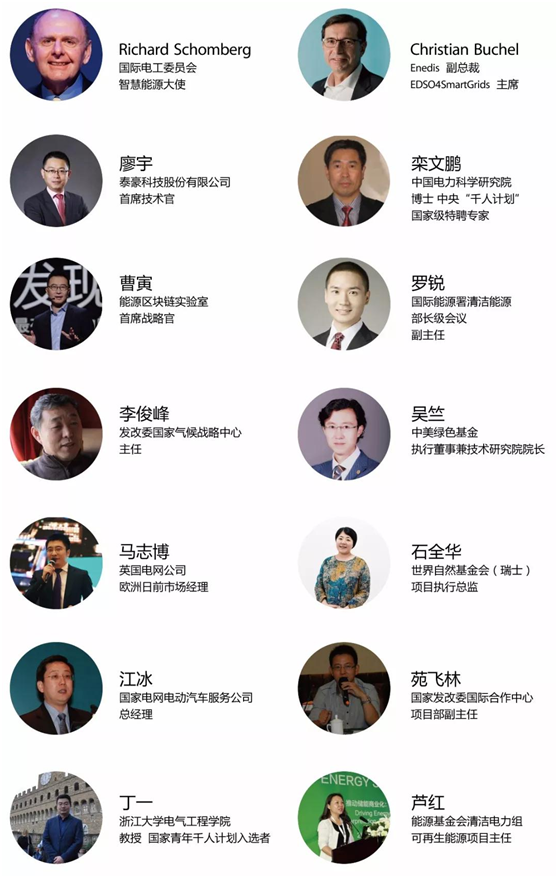 说明: C:\Users\michael\Desktop\迎接全球能源数字化挑战与机遇,欧洲老牌能源展登陆中国!\3 嘉宾2.png