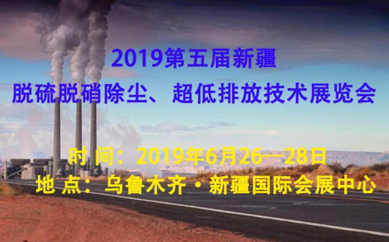 2019第五届新疆脱硫脱硝除尘、超低排放技术展览会