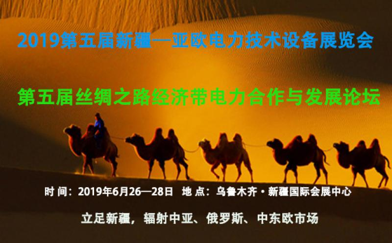 2019第五届新疆亚欧电力技术设备展览会/丝绸之路经济带电力合作发展论坛