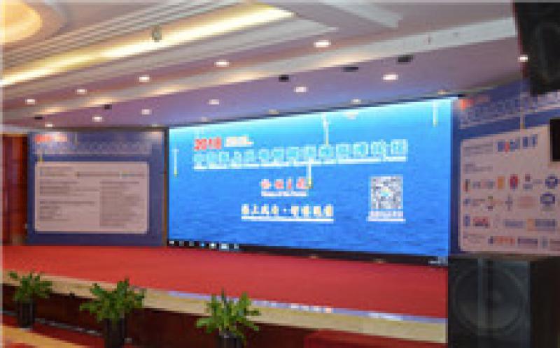 埃克森美孚亮相中国海上风电智能运维高峰论坛