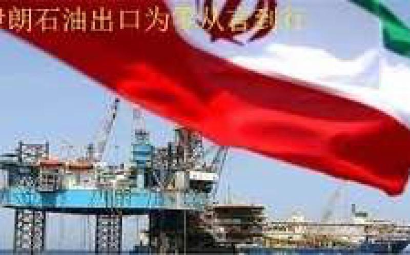 部分国家及地区暂可继续进口伊朗石油